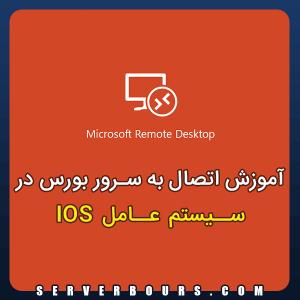 آموزش اتصال به سرور بورس از سیستم عامل IOS